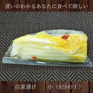 白菜漬け(小)