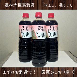 良寛ひしお(濃口醤油)