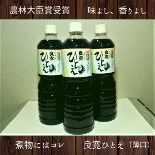良寛ひとえ(うす口醤油)