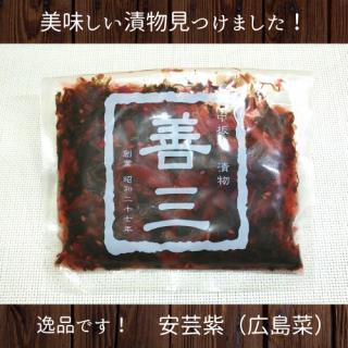安芸紫(しば漬け風広島菜)