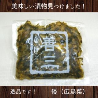 倭(広島菜の薄口醤油漬け)