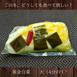 黄金白菜 大