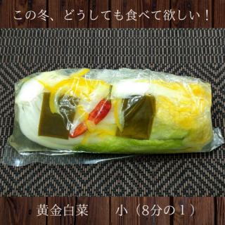 黄金白菜 小