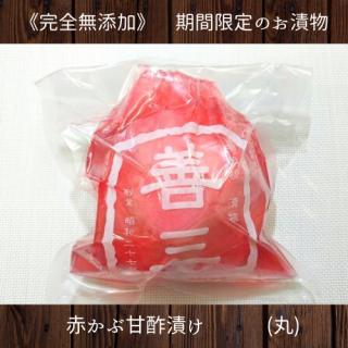 赤かぶ甘酢漬け (丸)