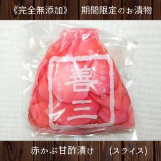 赤かぶ甘酢漬け(スライス)