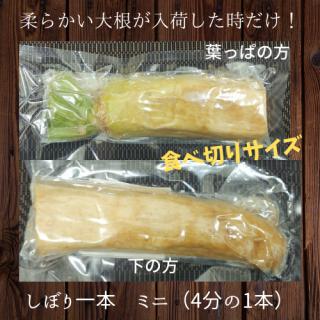 しぼり一本 ミニ(4分の1本)