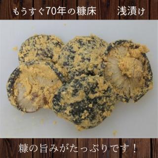 椎茸の糠漬け(一個)