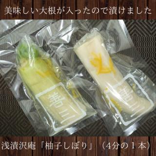 柚子しぼり(4分の1本)