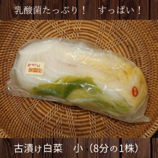 乳酸菌たっぷり!「古漬け白菜」小