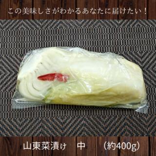 山東菜(中)
