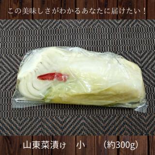 山東菜(小)