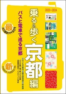 京都観光のりもの案内 乗る&歩く京都編 2020年版【修学旅行・校外学習・自主研修・事前学習教材】