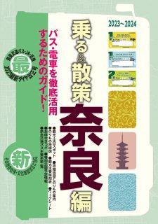 奈良観光のりもの案内「乗る&散策 奈良編」2020~2021年版