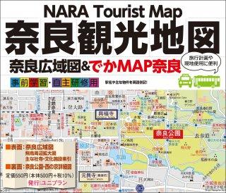 奈良広域図&でかMAP 奈良【奈良観光詳細地図】 日本語と英語を併記