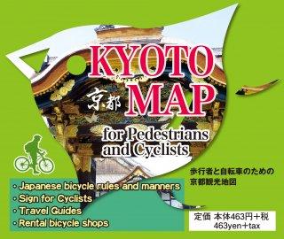 【英語京都観光地図】KYOTO MAP for Pedestrians and Cyclists ~歩行者と自転車のための京都観光地図~
