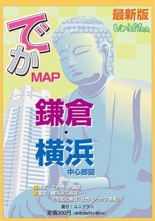 でかMAP 鎌倉・横浜中心部図