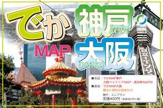 でかMAP神戸・大阪