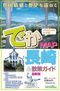 でかMAP長崎&散策ガイド