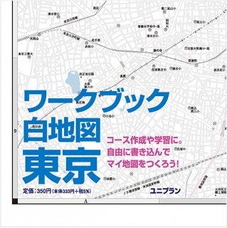 ワークブック白地図 東京