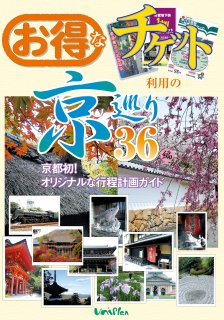 お得なチケット利用の京巡り36編—京都初!オリジナルな行程計画ガイド