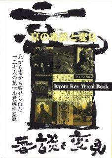 京の毒談と変見—Kyoto Key Word Book