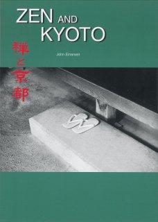 ZEN AND KYOTO 禅と京都