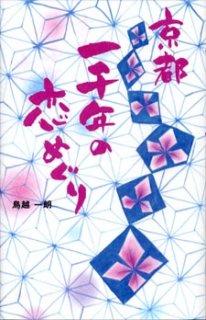 京都一千年の恋めぐり
