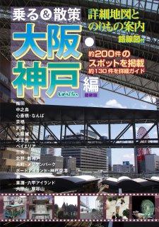 乗る&散策 大阪・神戸編 最新版 【見学・体験スポット乗り物ガイド】