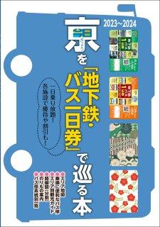 きょうをバス一日券で巡る本 2021年~2022年 【京都観光で3回以上バスに乗るならお得なこれ! 】