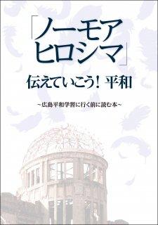 「ノーモアヒロシマ」伝えていこう! 平和~広島平和学習に行く前に読む本~