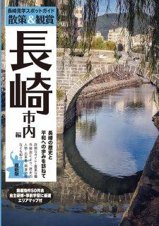 散策&観賞 長崎市内編 最新版~長崎の歴史と平和への歩みを訪ねて~
