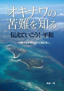 「オキナワの苦難を知る」伝えていこう! 平和〜沖縄平和学習に向けて読む本〜