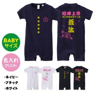 ヤンキー桜デザインロンパース