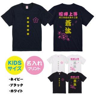 ヤンキー桜デザインTシャツ(キッズサイズ)