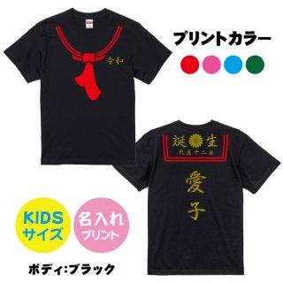 ヤンキーセーラー服風デザインTシャツ(キッズ)
