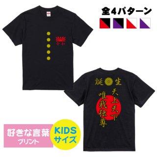 ヤンキーJAPANデザインTシャツ(キッズ)