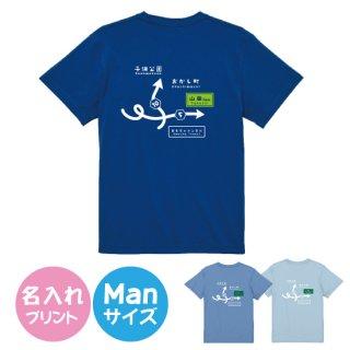 道路標識風青い看板Tシャツ(Man/Woman)