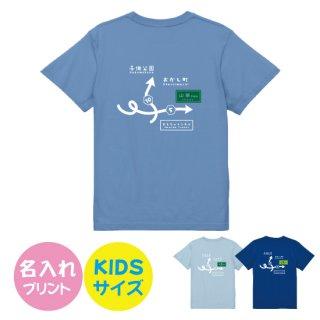 道路標識風青い看板Tシャツ(Kids)