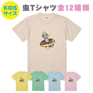 キュートな虫Tシャツキッズサイズ