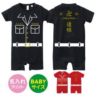 ヤンキー特攻服風卍デザイン80ロンパース