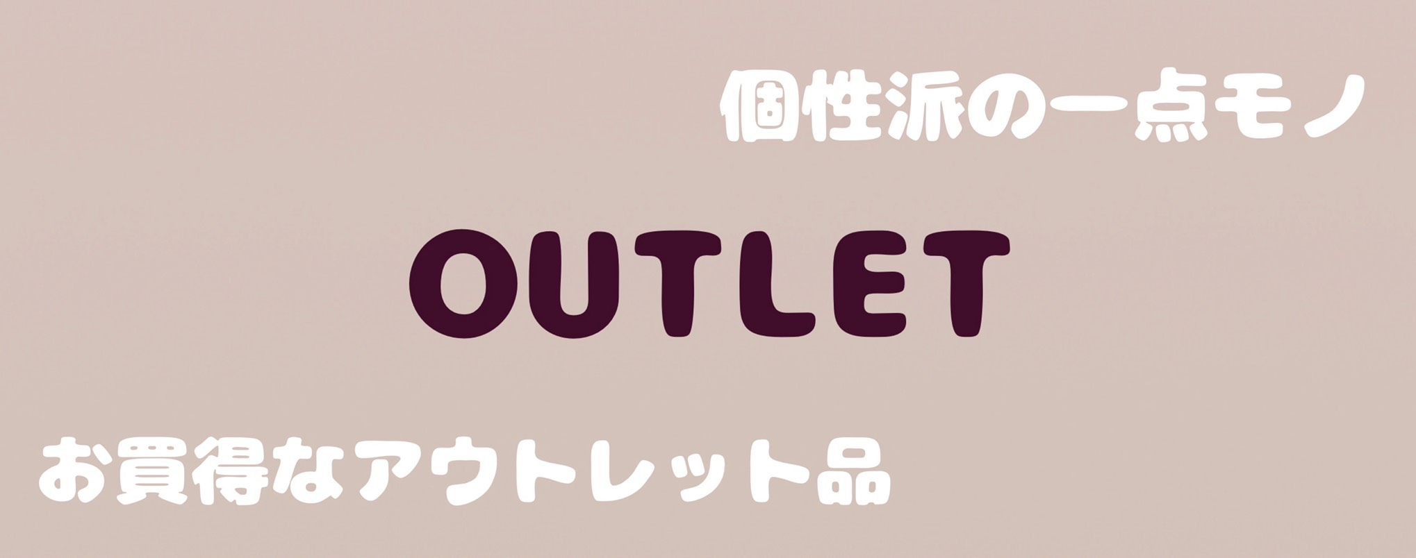 OUTLETバナー