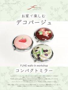 お家で楽しむデコパージュ(FUNE walk-in workshop)コンパクトミラー【苺】