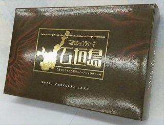 天使のショコラケーキ 石垣島