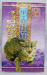 西表山猫 チョコチップちんすこう