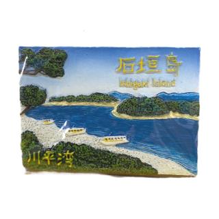石垣島2.5Dポリマグネット(送料込み)