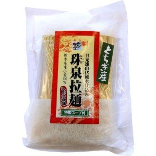 珠泉拉麺(醤油味)