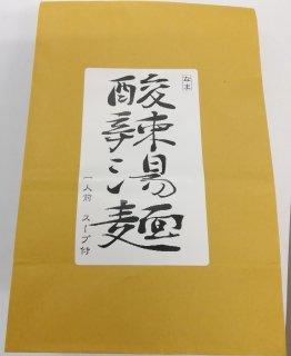 COLORS 酸辣湯麺