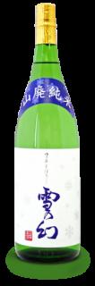 雪の幻 山廃純米(雪)1.8L