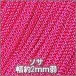 ソサ111_赤ピンク