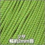 ソサ158_黄緑